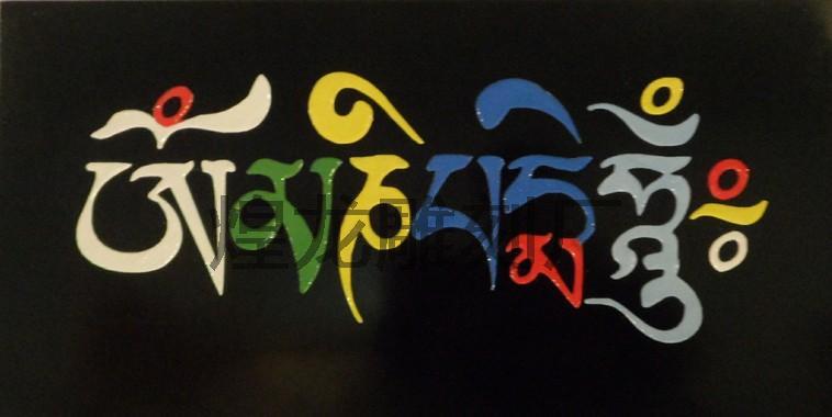 六字真言 - 成都煌龙藏文雕刻,石材雕刻厂